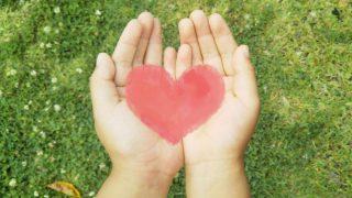 愛されるには愛される覚悟が必要です