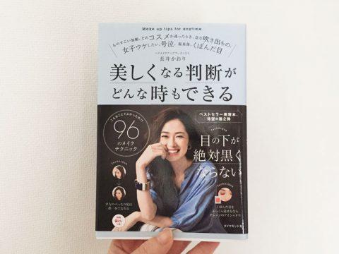 長井かおりさんの『美しくなる判断がどんな時もできる』でメイクのお勉強