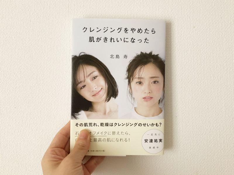 北島寿著『クレンジングをやめたら肌がきれいになった』